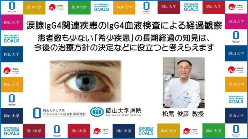 【岡山大学】涙腺IgG4関連疾患のIgG4血液検査による経過観察 ~患者数も少ない「希少疾患」の長期経過の知見は、今後の治療方針の決定などに役立つと考えらえますの画像