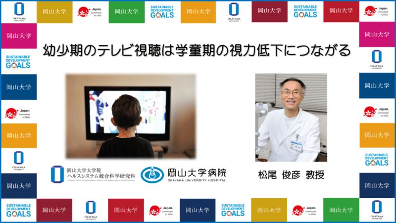 【岡山大学】幼少期のテレビ視聴は学童期の視力低下につながるの画像
