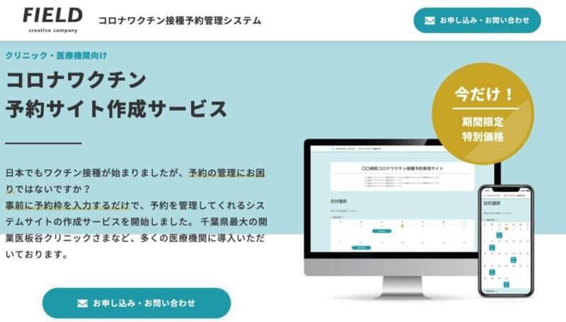 新型コロナワクチン予約サイトの作成サービスの画像