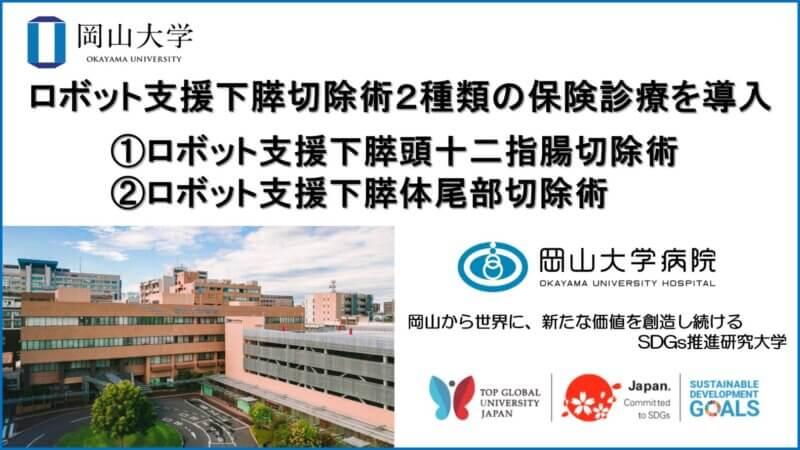 【岡山大学】ロボット支援下膵切除術2種類の保険診療を導入の画像