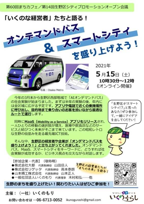 生野区シティプロモーションオープン会議「オンデマンドバス&スマートシティを盛り上げよう!」《5/15(土)10時半~12時オンライン開催》の画像