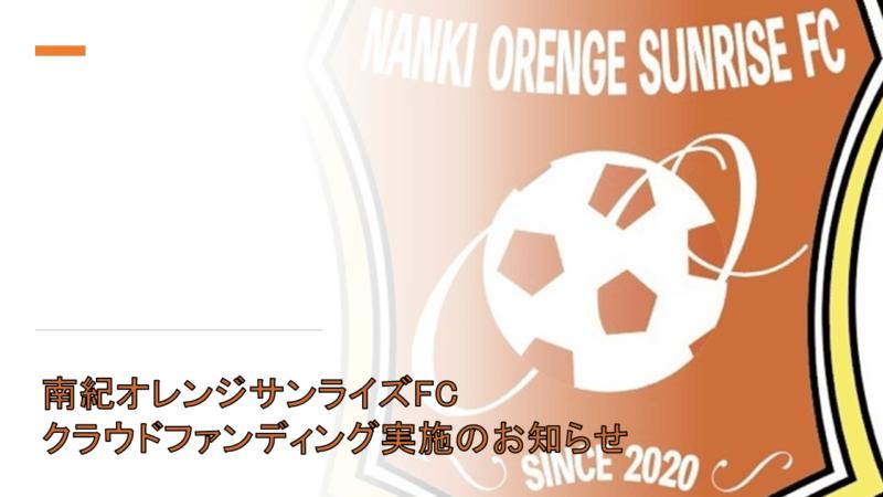 「サッカークラブ×移住×農業」を掲げる南紀オレンジサンライズFCがクラウドファンディングを実施!の画像