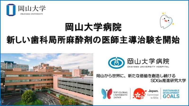 【岡山大学】岡山大学病院で新しい歯科局所麻酔剤の医師主導治験を開始!の画像