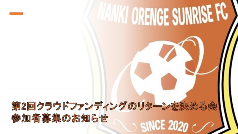 「サッカークラブ×移住×農業」を掲げる南紀オレンジサンライズFCがユニフォームデザインを決めるオンライン会議の一般参加者を募集!の画像