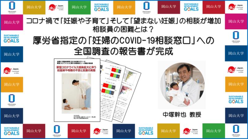 【岡山大学】厚生労働省指定の「妊婦のCOVID-19相談窓口」への全国調査の報告書が完成の画像