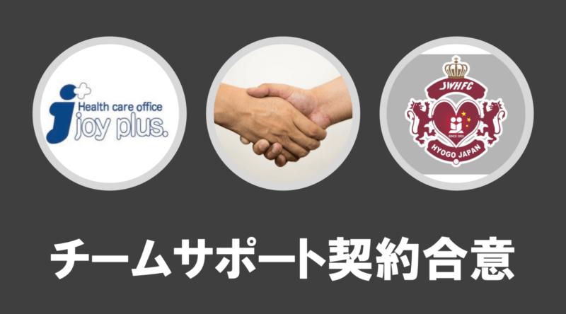 【SWHレディース西宮とのチームサポート契約合意のお知らせ】の画像