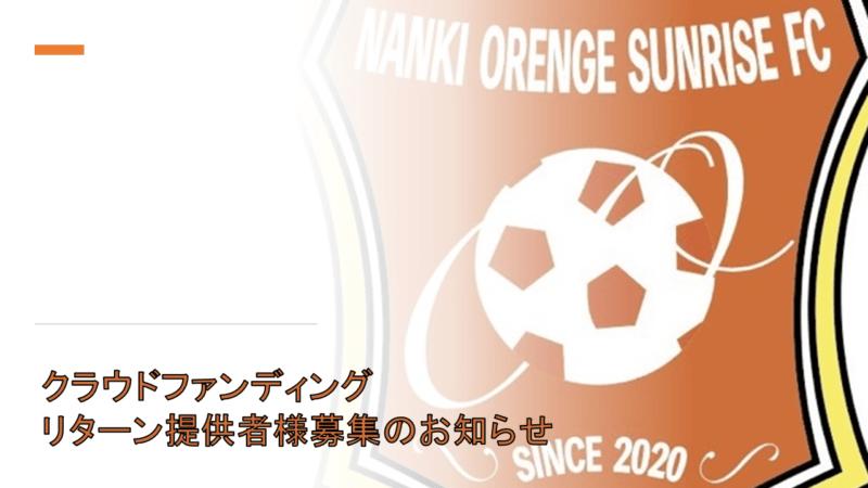 「サッカークラブ×移住×農業」を掲げる南紀オレンジサンライズFCがクラウドファンディングのリターン提供者様を募集!の画像