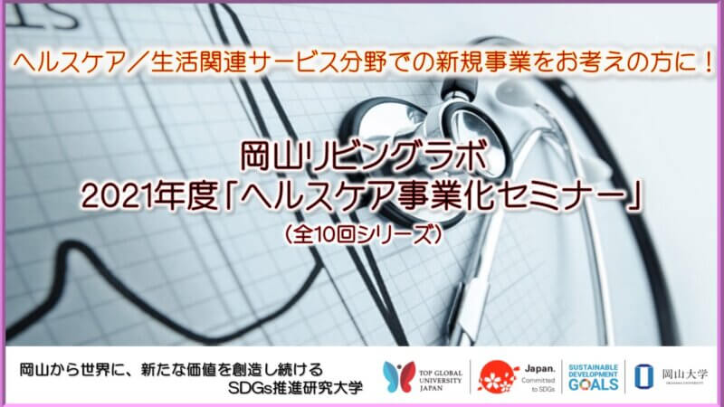 【岡山大学】岡山リビングラボ 2021年度「ヘルスケア事業化セミナー」(全10回シリーズ)を開催します!の画像