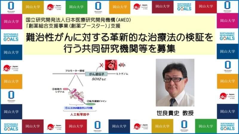 【岡山大学】難治性がんに対する革新的な治療法の検証を行う共同研究機関等を募集!の画像
