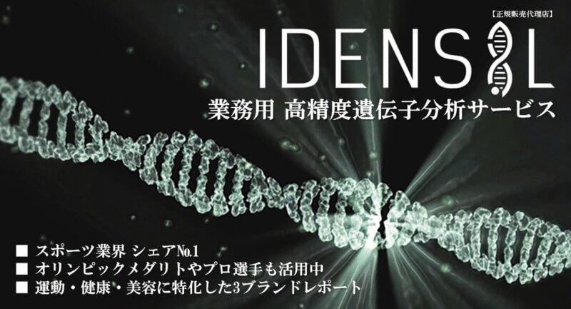 【最大16,500円割引】高精度版 業務用 遺伝子分析IDENSIL(イデンシル)『お試しキャンペーン』の画像