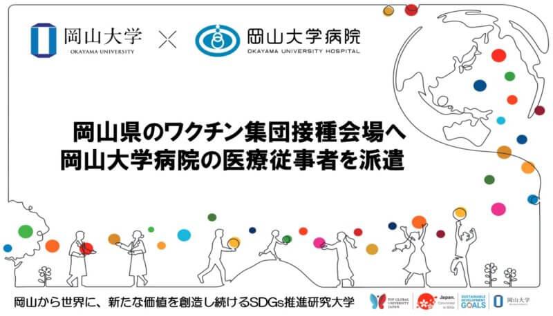 【岡山大学】岡山県のワクチン集団接種会場へ岡山大学病院の医療従事者を派遣の画像