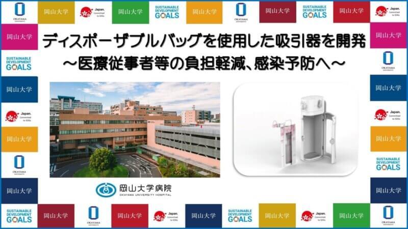 【岡山大学】ディスポーザブルバッグを使用した吸引器を開発 ~医療従事者等の負担軽減、感染予防へ~の画像