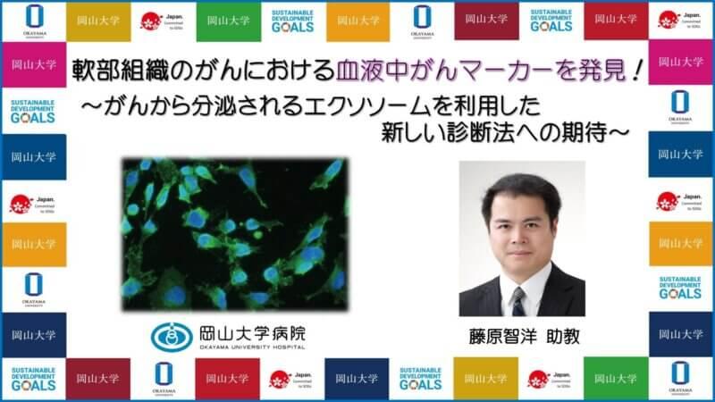 【岡山大学】軟部組織のがんにおける血液中がんマーカーを発見!~がんから分泌されるエクソソームを利用した新しい診断法への期待~の画像
