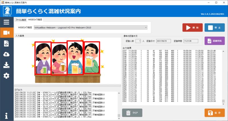 混雑状況リアルタイム配信ソフトウェア 簡単らくらく混雑状況案内 を発売開始の画像