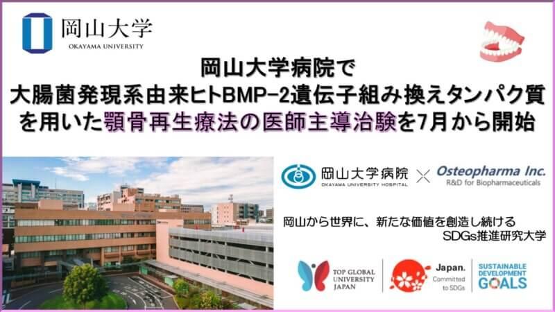 【岡山大学】岡山大学病院で大腸菌発現系由来ヒトBMP-2遺伝子組み換えタンパク質を用いた顎骨再生療法の医師主導治験を7月から開始の画像