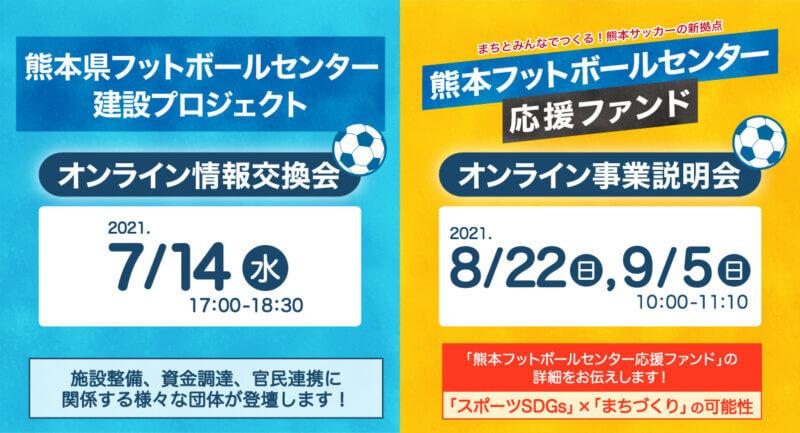【7/14 情報交換会、8/22, 9/5 ファンド説明会 オンライン開催!】まちとみんなでつくる!熊本サッカーの新拠点「熊本県フットボールセンター建設プロジェクト」の画像