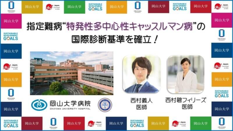 【岡山大学】指定難病「特発性多中心性キャッスルマン病」の国際診断基準を確立!の画像