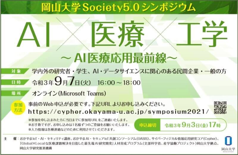 岡山大学Society5.0シンポジウム「AI×医療×工学 ~AI医療応用最前線~」〔9月7日(火)オンライン開催〕の画像
