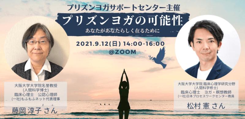 【オンラインイベント】プリズンヨガの可能性〜あなたがあなたらしく在るために〜の画像