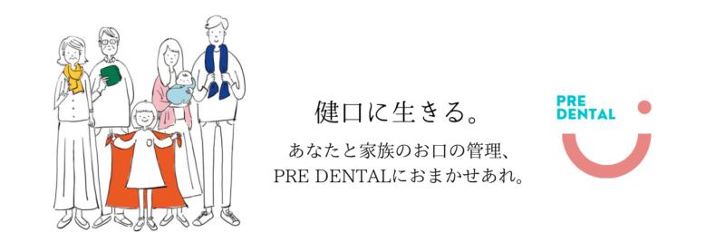 歯医者の前にPRE DENTAL〟合同会社Revertが日本初の出張型オーラルケアサービスをノーコード開発でアプリリリース。の画像