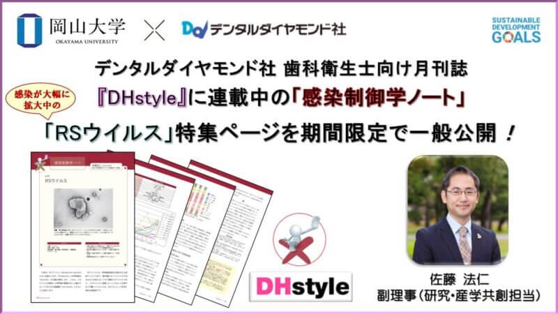 【岡山大学 x デンタルダイヤモンド社】RSウイルス特集ページを期間限定で一般公開の画像