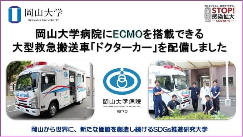 【岡山大学】岡山大学病院にECMOを搭載できる大型救急搬送車「ドクターカー」を配備しましたの画像