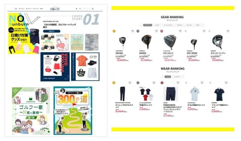 最安値&オシャレ情報満載!「ゴルフ用品」の最安値を一発検索「ごるトク」がリニューアル!の画像