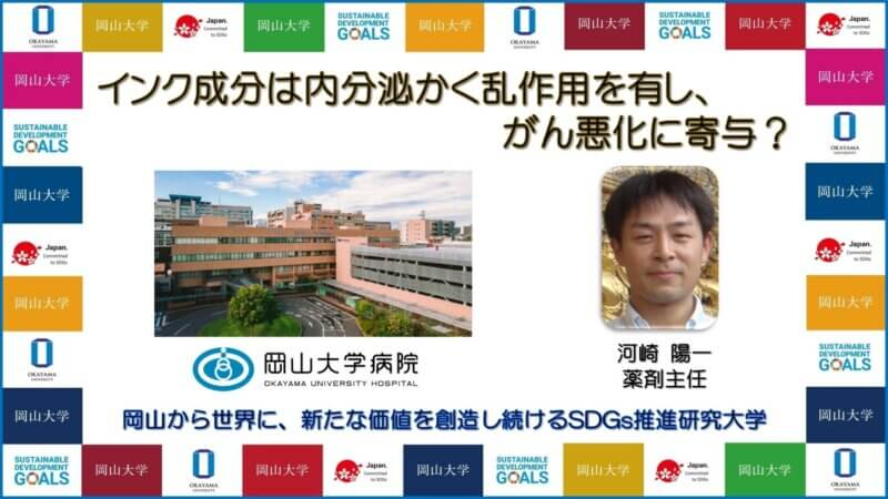 【岡山大学】インク成分は内分泌かく乱作用を有し、がん悪化に寄与?の画像