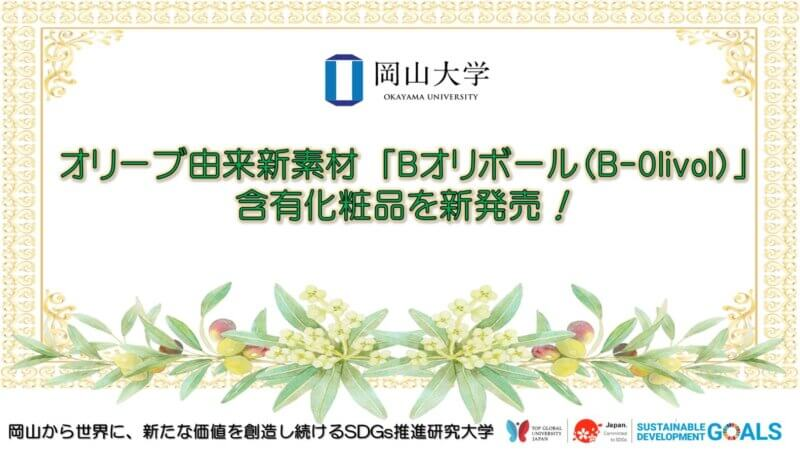 【岡山大学】オリーブ由来新素材「Bオリボール(B-Olivol)」含有化粧品を新発売!の画像