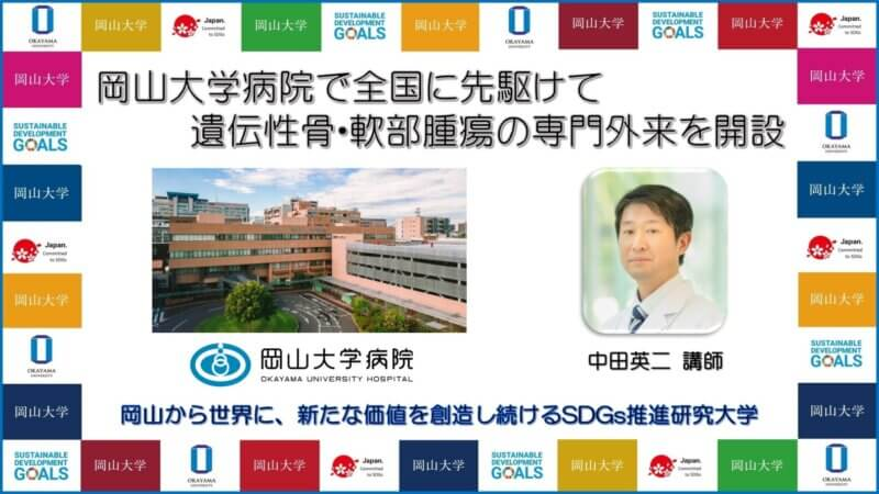 【岡山大学】岡山大学病院で全国に先駆けて遺伝性骨・軟部腫瘍の専門外来を開設の画像