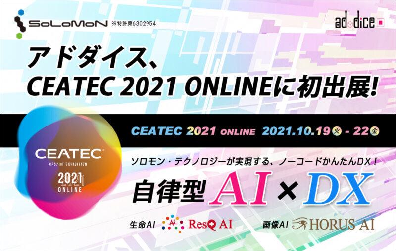 【自律型AIのアドダイス】 CEATEC 2021 ONLINEに初出展! ノーコードでかんたんDXを実現する「生命AI」「画像AI」を展示!の画像